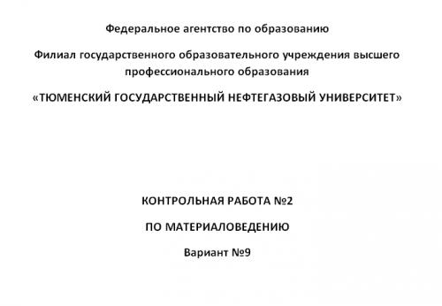 Материаловедение и ТКМ Контрольная работа № Вариант №  Материаловедение и ТКМ Контрольная работа №2 Вариант №9
