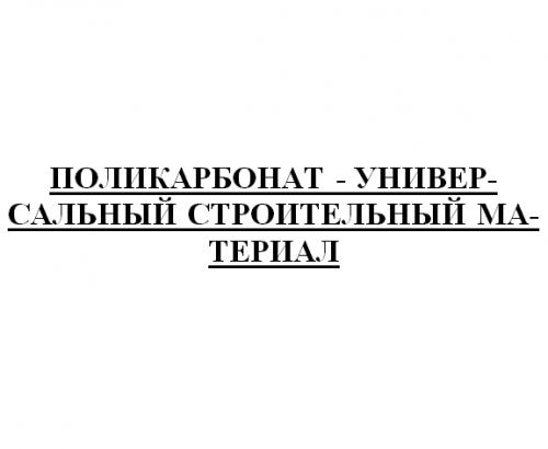 Реферат - Поликарбонат - универсальный строительный материал