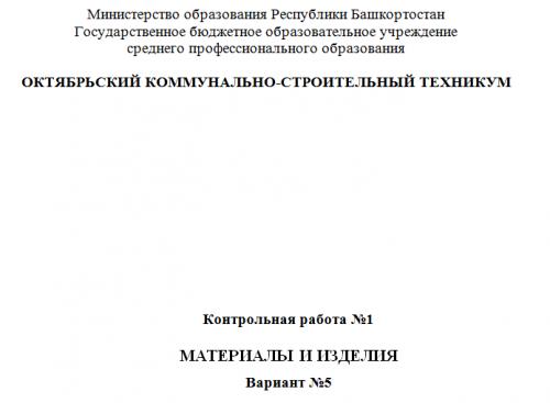 Контрольная работа №1 - Материаловедение Вариант №5