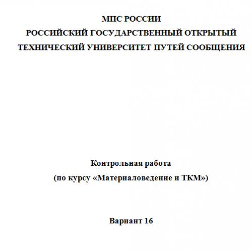 Контрольная работа Материаловедение и ТКМ Вариант № Готовые  Контрольная работа Материаловедение и ТКМ Вариант №16