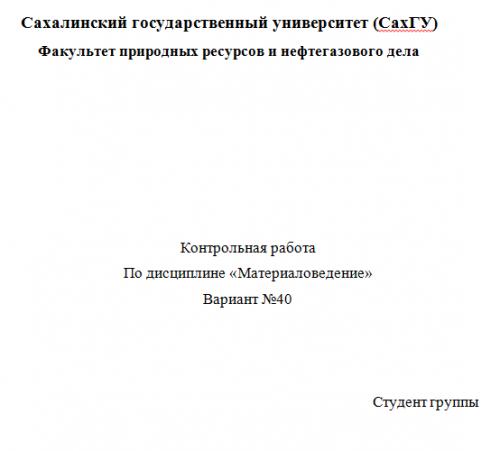 Контрольная работа - Материаловедение Вариант №40