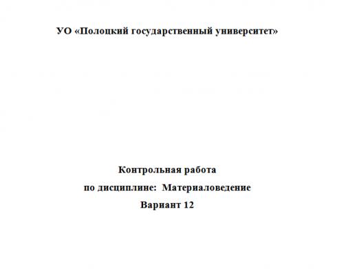 Контрольная работа Материаловедение Вариант № Новополоцк  Контрольная работа Материаловедение Вариант №12 Новополоцк