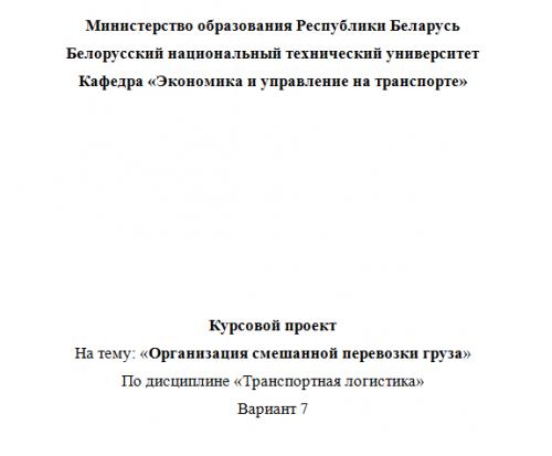 Курсовой проект - Организация смешанной перевозки груза Вариант 7