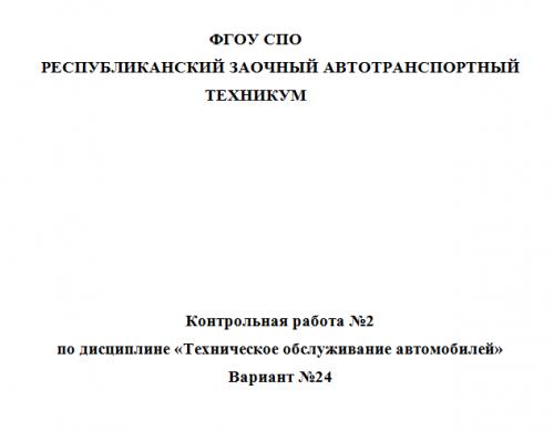 Техническое обслуживание автомобилей - Контрольная работа №2 Вариант №24 (2)