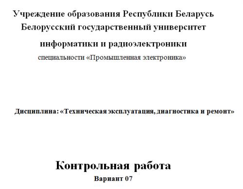 Контрольная работа - ТЭДиР 07 Вариант