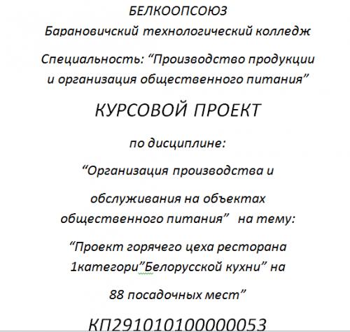 """Курсовая работа Организация производства и обслуживания на  Курсовая работа Организация производства и обслуживания на объектах общественного питания на тему """"Проект горячего цеха ресторана 1категори""""Белорусской"""