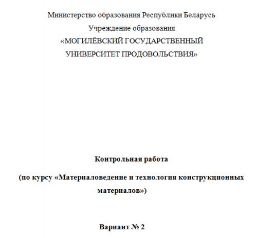 Материаловедение и ТКМ Контрольная работа Вариант № Готовые  Материаловедение и ТКМ Контрольная работа Вариант №2