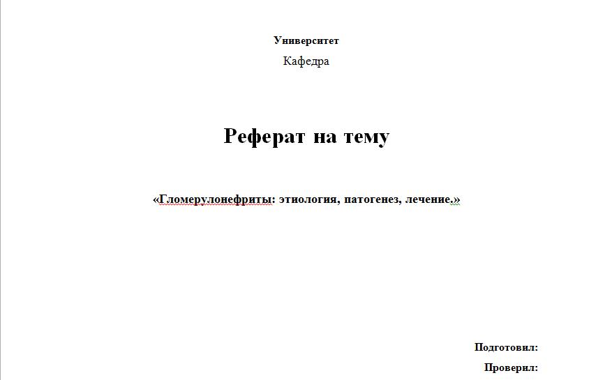 Титульный лист реферата для пгниу 1582