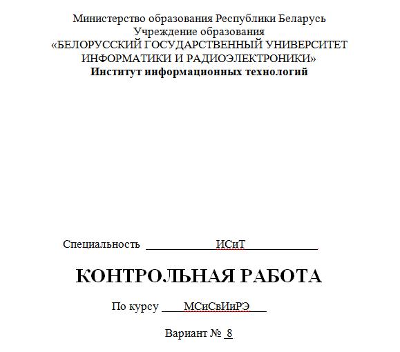 Контрольная работа по метрология, стандартизация и сертификация вариант 8 добровальная сертификация знакiв