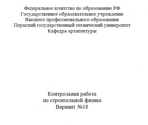 Строительные физика - Контрольная работа  Вариант №18 (г. Пенза)