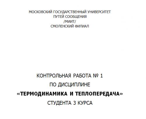 Контрольная работа № Термодинамика и теплопередача Готовые  Контрольная работа №1 Термодинамика и теплопередача